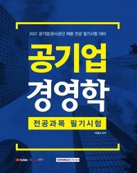 공기업 경영학 전공과목 필기시험(2021)