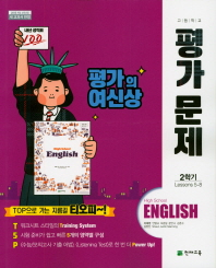 고등 영어 평가문제 2학기(이재영)