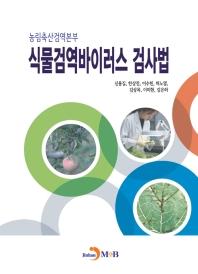 농림축산검역본부 식물검역바이러스 검사법