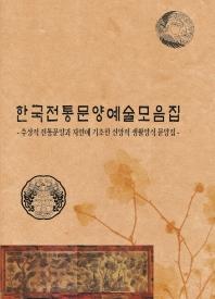 한국전통문양예술모음집: 추상적 전통문양과 자연에 기초한 신앙적 생활양식 문양집