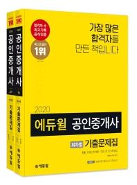 에듀윌 공인중개사 1, 2차 회차별 기출문제집(2020)