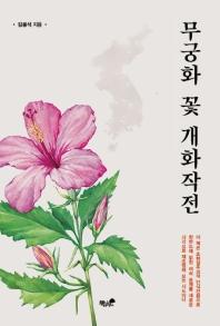 무궁화 꽃 개화작전