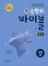 신 수학의 바이블 고등 수학(상) 풀이집(2021)