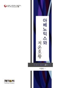 아베노믹스와 저온호황