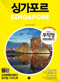 무작정 따라하기 싱가포르(2019-2020)