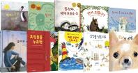 방방곡곡 이곳저곳 다양한 나라 그림책 시리즈 세트