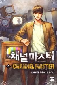 채널 마스터. 4