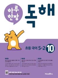하루 한장 독해 초등 국어 5-2(2020)