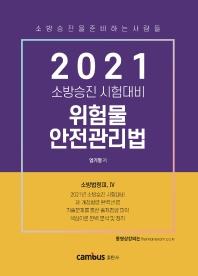 위험물 안전관리법(2021)