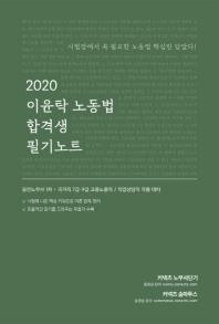 커넥츠 노무사단기 이윤탁 노동법 합격생 필기노트(2020)