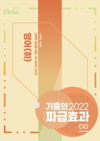 기출의 파급효과 고등 영어(하)(2022)