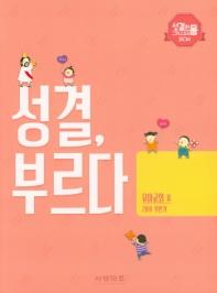 성결, 부르다 유아교회. 2(2019 후반기)