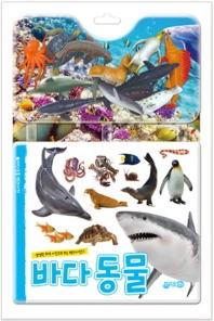 바다동물 백과사전