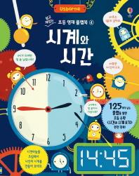 시계와 시간