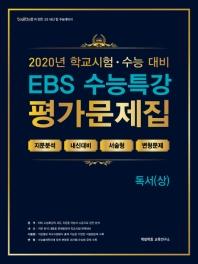 EBS 수능특강 고등 독서(상) 평가문제집(2020)(2021 수능대비)