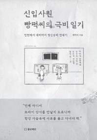 신입사원 빵떡씨의 극비 일기