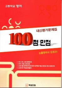 100점 만점 고등 영어 내신평가문제집(능률영어사 김성곤)(2018)