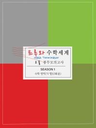 고불 고등 수학영역 수학 가형 봉투모의고사 시즌1(3회분)(2021)