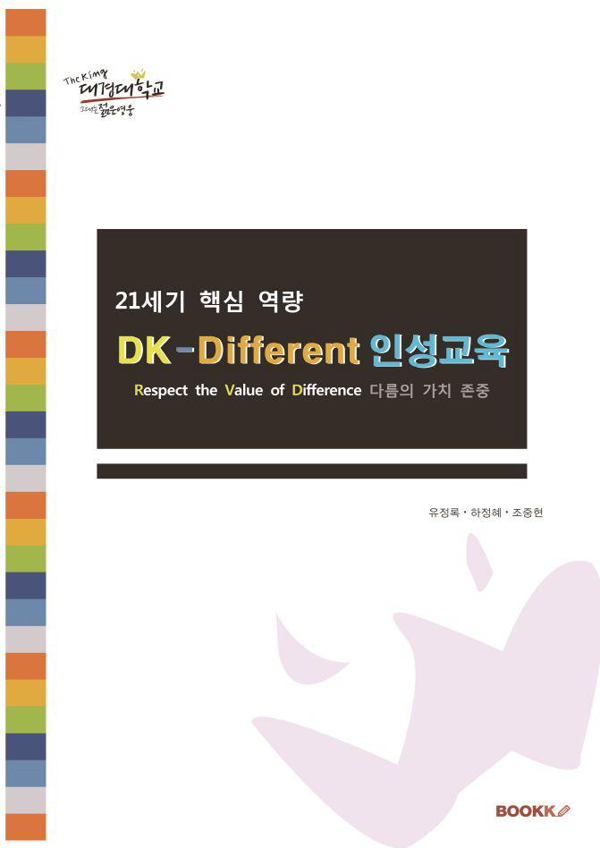 [메뉴얼] 21세기 핵심역량 Dk-different 인성교육 : 다름의 가치 존중 (컬러판)