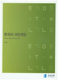 한국의 국민계정(2014)