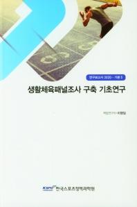 생활체육패널조사 구축 기초연구