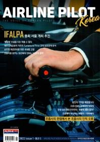 에어라인 파일럿 코리아(Airline Pilot Korea)(2021)(Vol. 1)