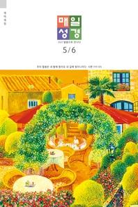 매일성경[개역개정] 2021년 5-6월호(잠언)