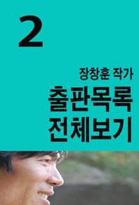 장창훈 작가 출판목록 전체보기. 2