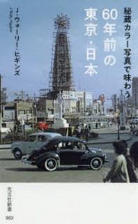 秘藏カラ-寫眞で味わう60年前の東京.日本