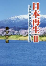 日本再生 2