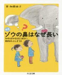 ゾウの鼻はなぜ長い 知れば知るほど面白い動物のふしぎ33