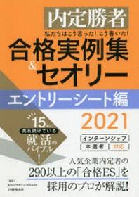 私たちはこう言った!こう書いた!合格實例集&セオリ- 內定勝者 2021エントリ-シ-ト編