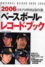 ベ―スボ―ル.レコ―ド.ブック 日本プロ野球記錄年鑑 2006