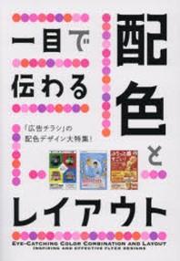 一目で傳わる配色とレイアウト 「廣告チラシ」の配色デザイン大特集!