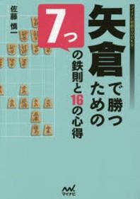 矢倉で勝つための7つの鐵則と16の心得