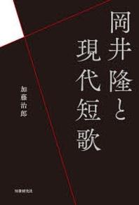 岡井隆と現代短歌