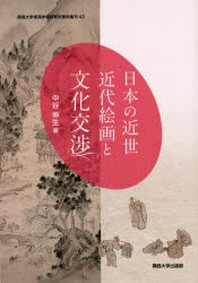 日本の近世近代繪畵と文化交涉