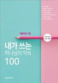 내가 쓰는 하나님의 약속 100: 아름다운 가정