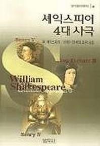 셰익스피어 4대사극