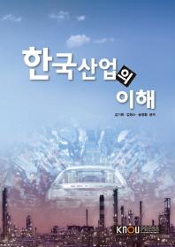 한국산업의이해(1학기)