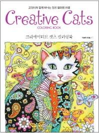 크리에이티브 캣츠 컬러링북(Creative Cats Coloring book)