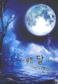 푸른 달 너머의 연인