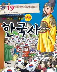 만화 한국사. 19: 대한 제국과 일제 강점기