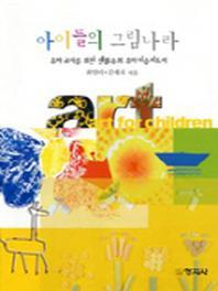 아이들의 그림나라 (개정판)