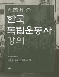 새롭게 쓴 한국독립운동사 강의