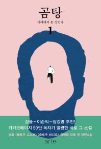 곰탕. 1: 미래에서 온 살인자