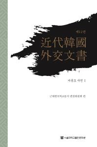 근대한국외교문서. 12: 거문도 사건(1)