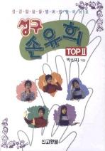 성구 손유희 TOP. 2