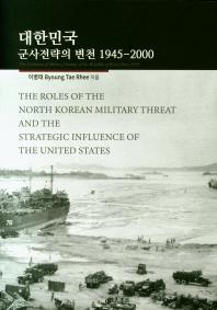 대한민국 군사전략의 변천 1945~2000