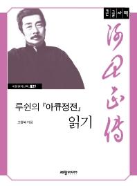 루쉰의 아큐정전 읽기(큰글자책)